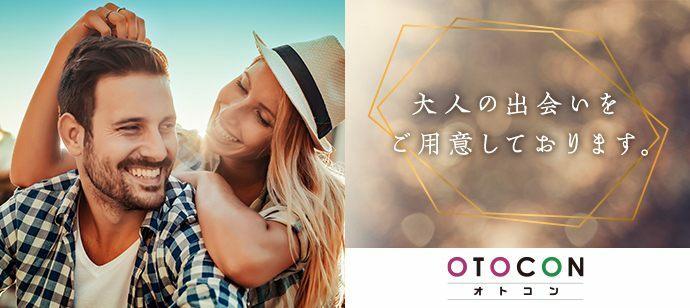 【東京都丸の内の婚活パーティー・お見合いパーティー】OTOCON(おとコン)主催 2021年7月25日