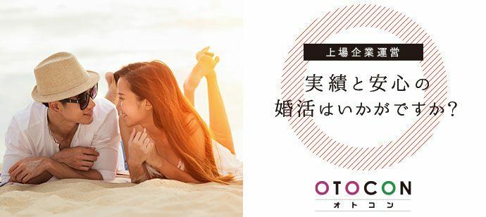 【東京都銀座の婚活パーティー・お見合いパーティー】OTOCON(おとコン)主催 2021年7月24日