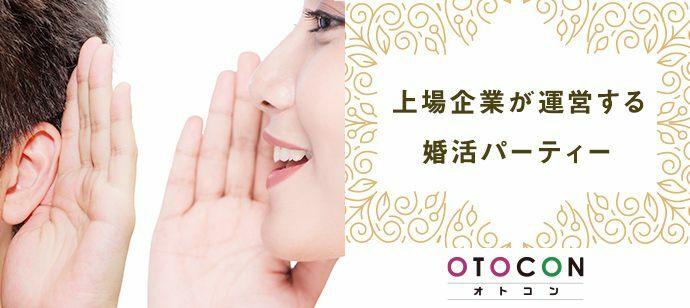 【東京都銀座の婚活パーティー・お見合いパーティー】OTOCON(おとコン)主催 2021年7月25日