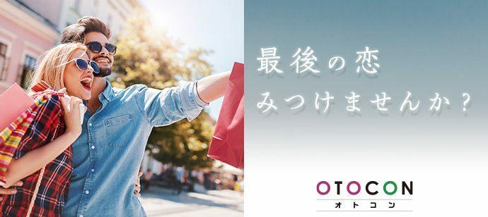 【東京都銀座の婚活パーティー・お見合いパーティー】OTOCON(おとコン)主催 2021年7月31日