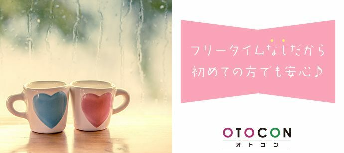 【東京都新宿の婚活パーティー・お見合いパーティー】OTOCON(おとコン)主催 2021年7月10日