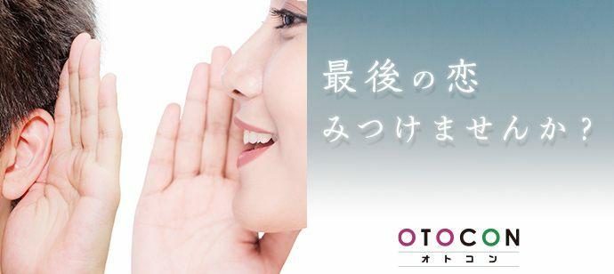 【東京都新宿の婚活パーティー・お見合いパーティー】OTOCON(おとコン)主催 2021年7月23日