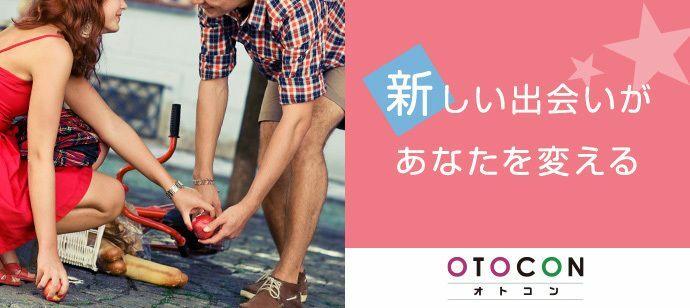 【東京都新宿の婚活パーティー・お見合いパーティー】OTOCON(おとコン)主催 2021年7月25日