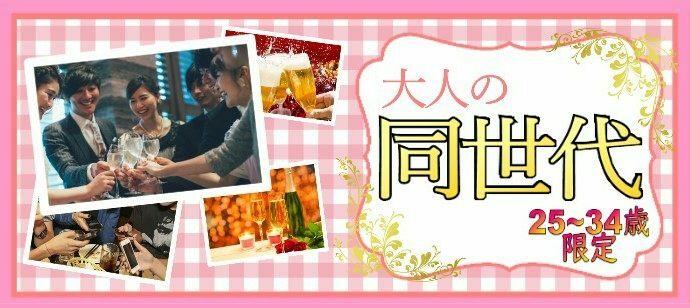 【東京都渋谷区の恋活パーティー】トライリザルト主催 2021年6月19日