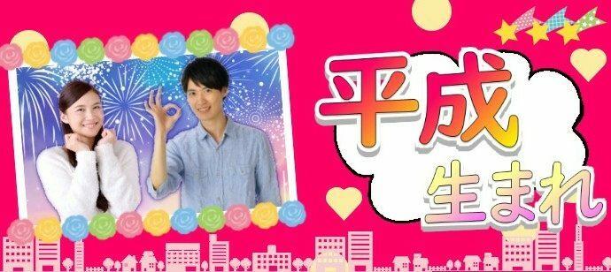 【東京都渋谷区の恋活パーティー】トライリザルト主催 2021年6月21日