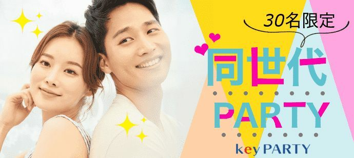 【兵庫県三宮・元町の恋活パーティー】key PARTY主催 2021年6月26日