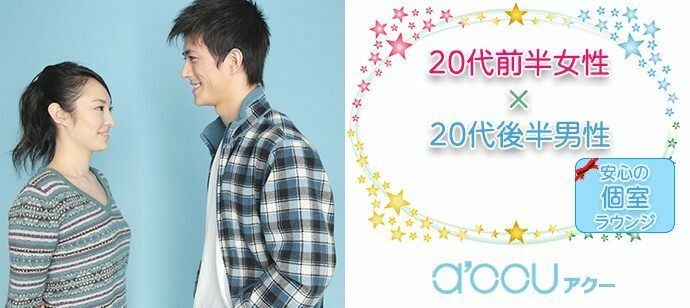 【東京都新宿の婚活パーティー・お見合いパーティー】a'ccu主催 2021年7月4日