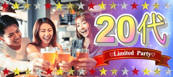 【東京都渋谷区の恋活パーティー】トライリザルト主催 2021年6月26日