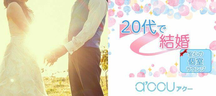 【東京都新宿の婚活パーティー・お見合いパーティー】a'ccu主催 2021年7月11日