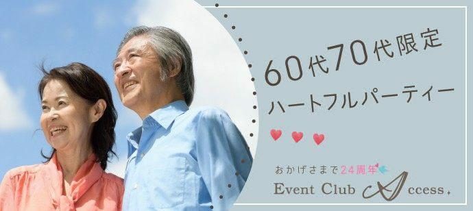 【新潟県新潟市の恋活パーティー】株式会社アクセス・ネットワーク主催 2021年7月31日