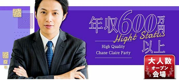 【東京都銀座の婚活パーティー・お見合いパーティー】シャンクレール主催 2021年6月15日