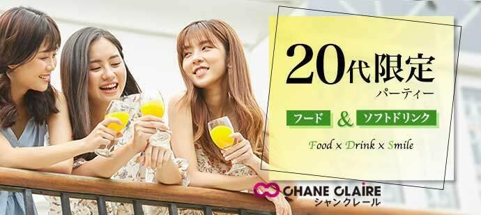 【東京都新宿の婚活パーティー・お見合いパーティー】シャンクレール主催 2021年6月20日