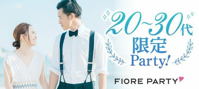 【福岡県天神の婚活パーティー・お見合いパーティー】フィオーレパーティー主催 2021年6月27日