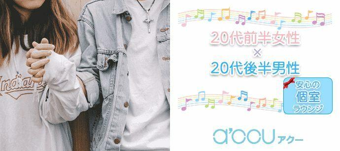 【東京都新宿の婚活パーティー・お見合いパーティー】a'ccu主催 2021年7月24日