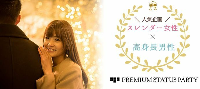 【東京都大手町の婚活パーティー・お見合いパーティー】プレミアムステイタス主催 2021年7月3日