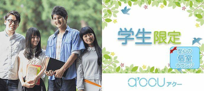 【東京都新宿の恋活パーティー】a'ccu主催 2021年7月31日