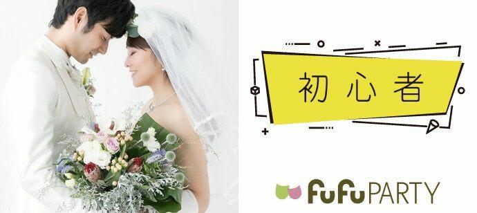 【京都府烏丸の婚活パーティー・お見合いパーティー】株式会社fufu主催 2021年6月19日