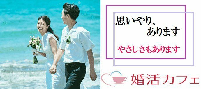 【東京都新宿の婚活パーティー・お見合いパーティー】婚活カフェ主催 2021年7月16日