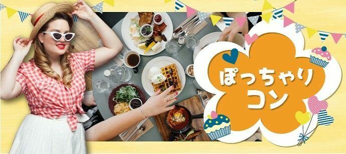 【東京都池袋の恋活パーティー】株式会社Risem主催 2021年6月20日