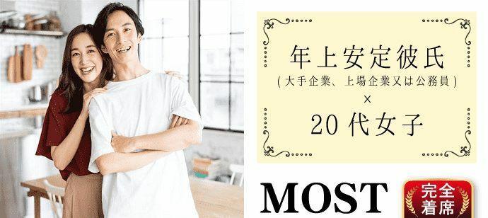 【東京都恵比寿の恋活パーティー】株式会社MOST主催 2021年7月31日