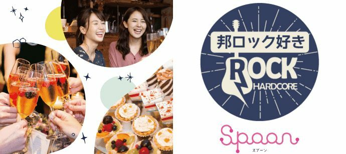 【愛知県名駅の趣味コン】イベントSpoon主催 2021年7月17日
