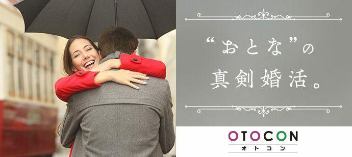 【京都府河原町の婚活パーティー・お見合いパーティー】OTOCON(おとコン)主催 2021年6月13日