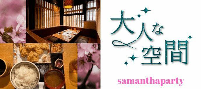 【東京都恵比寿のその他】サマンサパーティー主催 2021年6月16日