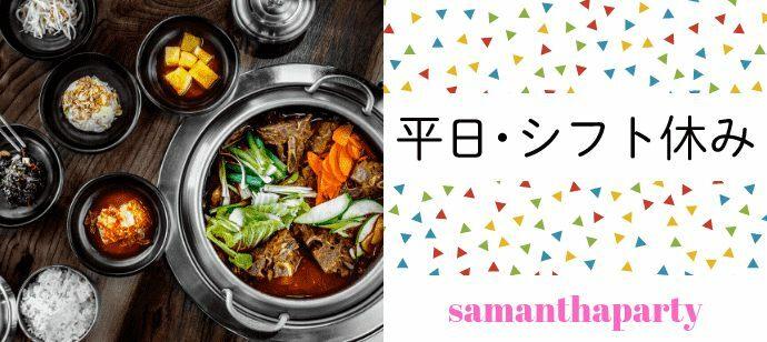 【東京都池袋のその他】サマンサパーティー主催 2021年6月17日