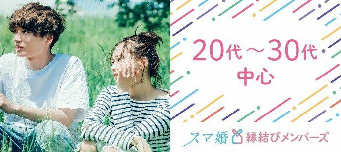 【東京都吉祥寺の婚活パーティー・お見合いパーティー】OTOCON(おとコン)主催 2021年6月19日
