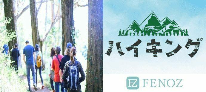 【四季折々の自然を堪能】ハイキングコン@エンタメコン/趣味コン★グループで綺麗な景色を堪能(20代30代中心)