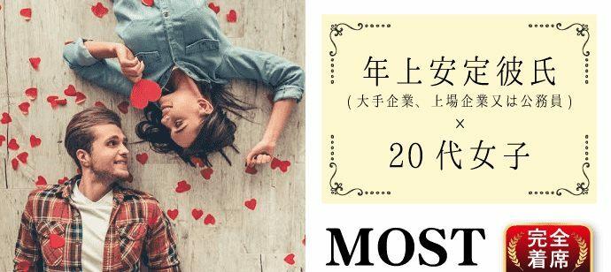 【東京都恵比寿の恋活パーティー】株式会社MOST主催 2021年6月25日
