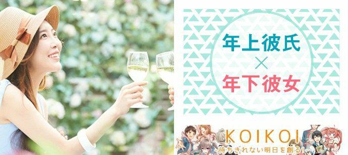 【北海道札幌駅の恋活パーティー】株式会社KOIKOI主催 2021年7月31日