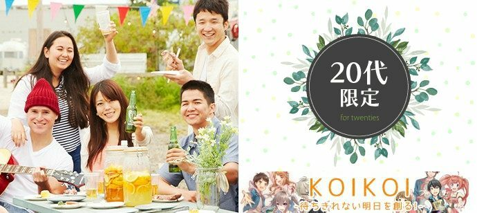 【茨城県つくば市の恋活パーティー】株式会社KOIKOI主催 2021年9月19日