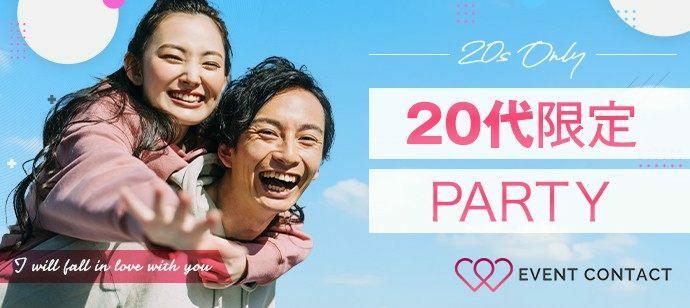 【神奈川県関内・桜木町・みなとみらいの恋活パーティー】イベントコンタクト主催 2021年7月24日