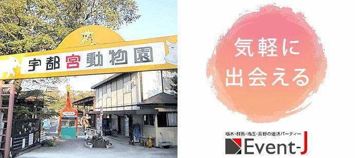 【栃木県宇都宮市の恋活パーティー】イベントジェイ主催 2021年7月11日