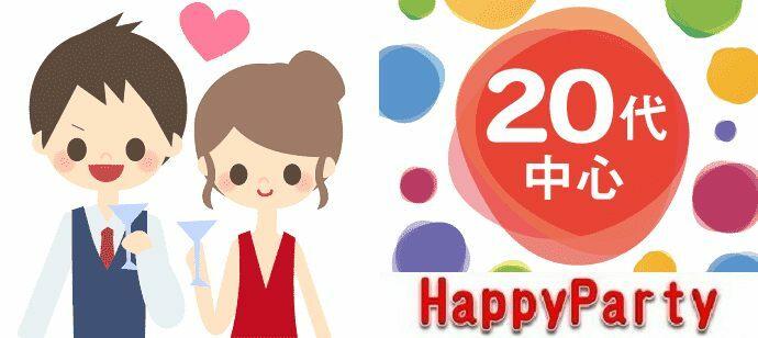 【佐賀県佐賀市の婚活パーティー・お見合いパーティー】ハッピーパーティー主催 2021年6月26日