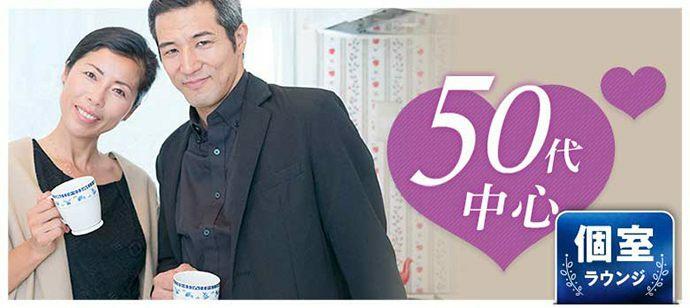 【東京都銀座の婚活パーティー・お見合いパーティー】シャンクレール主催 2021年7月3日