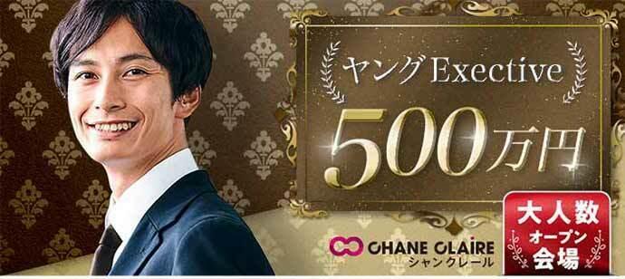 【長野県松本市の婚活パーティー・お見合いパーティー】シャンクレール主催 2021年7月10日
