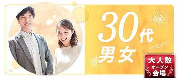 【山形県山形市の婚活パーティー・お見合いパーティー】シャンクレール主催 2021年7月11日