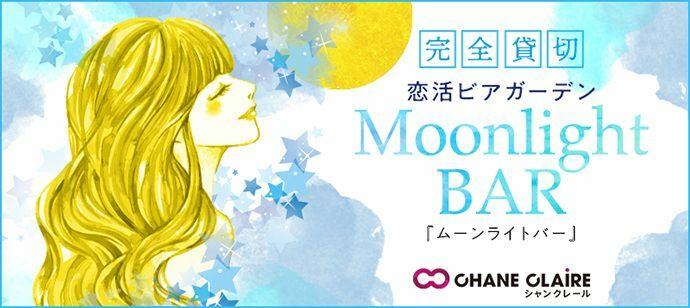 【大阪府梅田の恋活パーティー】シャンクレール主催 2021年7月16日