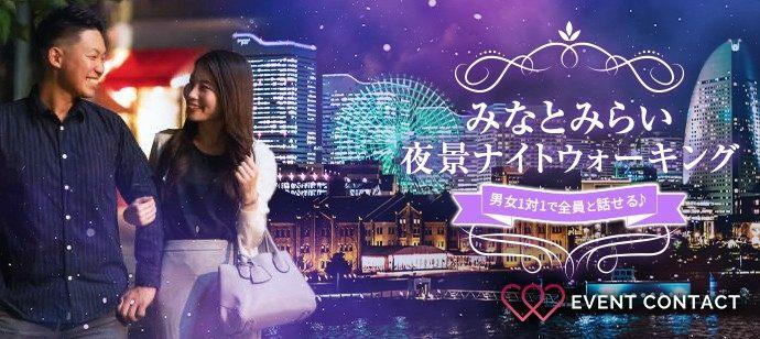 ☆彡夜景ナイトウォーキング☆彡イルミネーションとロマンチックな出逢い♡参加者様全員と1対1でお話できます♪