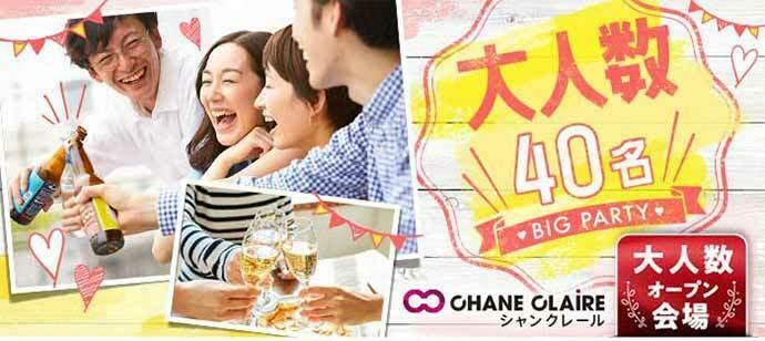 【愛知県名駅の恋活パーティー】シャンクレール主催 2021年7月18日