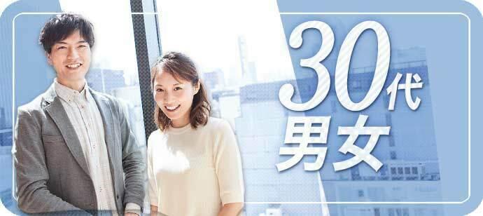 【埼玉県川越市の婚活パーティー・お見合いパーティー】シャンクレール主催 2021年7月18日