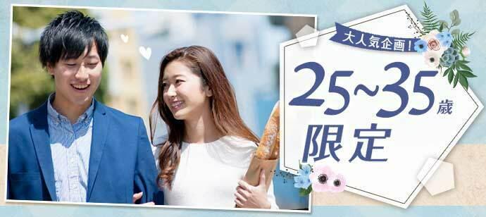 【栃木県宇都宮市の婚活パーティー・お見合いパーティー】シャンクレール主催 2021年7月18日