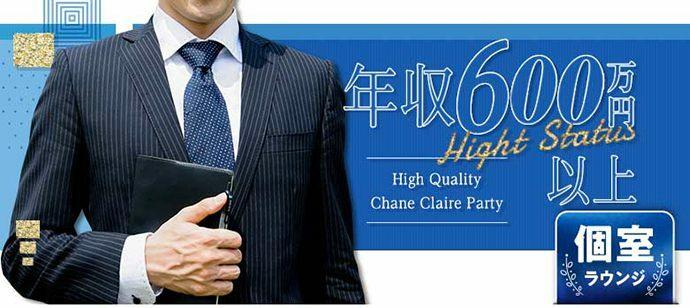 【東京都新宿の婚活パーティー・お見合いパーティー】シャンクレール主催 2021年7月24日