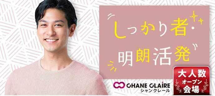 【愛知県栄の恋活パーティー】シャンクレール主催 2021年7月24日