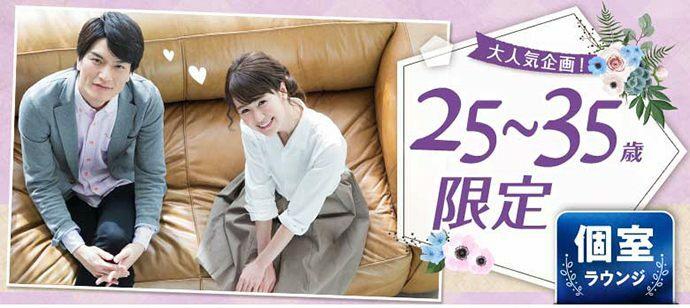 【宮城県仙台市の婚活パーティー・お見合いパーティー】シャンクレール主催 2021年7月25日