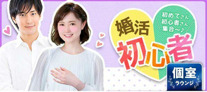 【静岡県浜松市の婚活パーティー・お見合いパーティー】シャンクレール主催 2021年7月25日