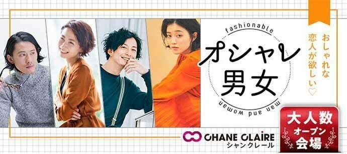 【愛知県栄の恋活パーティー】シャンクレール主催 2021年7月25日