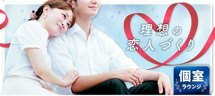 【熊本県熊本市の婚活パーティー・お見合いパーティー】シャンクレール主催 2021年7月26日